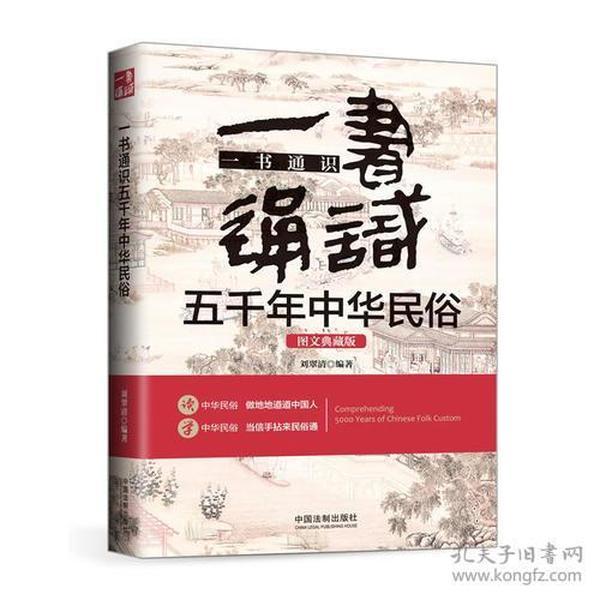 一书通识五千年中华民俗:图文典藏版