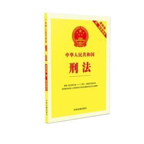 中华人民共和国刑法附配套规定 根据刑法修正案十 修订  中国法制出版社 9787509391358