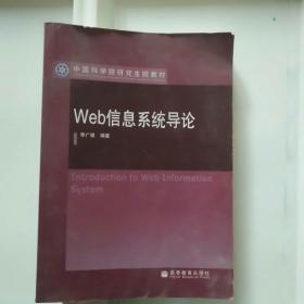 Web信息系统导论