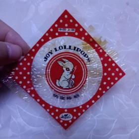 早期糖纸:快乐棒糖(红)(光明牌)
