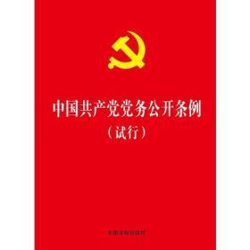 中国共产党党务公开条例(试行)