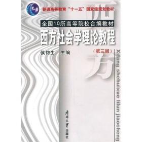 西方社会学理论教程(第三版)