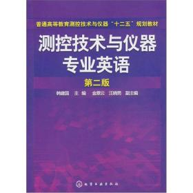 测控技术与仪器专业英语 第二版 韩建国 9787122104526  化学工业出版社