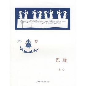 巴珑 木心 广西师范大学出版社 9787563377022