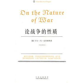 论战争的性质(伟大的思想)(英汉双语版)