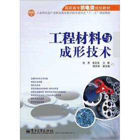 高职高专机电类规划教材:工程材料与成形技术