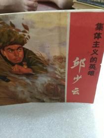 文革连环画《集体主义的英雄邱少云》一册