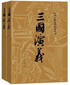 正版-微残-三国演义[全二册]中国古典文学读本丛书CS9787020008728