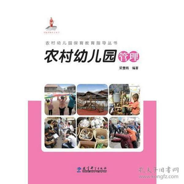农村幼儿园保育教育指导丛书:农村幼儿园管理