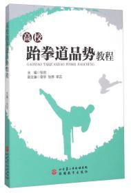 【二手包邮】高校跆拳道品势教程 张岩 旅游教育出版社