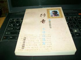 南阳作家群丛书—— 行者小说自选集