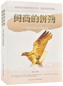 闽商的拼劲:闽商征服商业帝国的答案