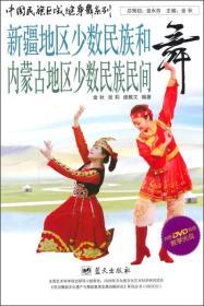 中国民族区域健身舞系列:新疆地区少数民族和内蒙古地区少数民族民间舞