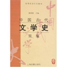 二手中国古代文学史简编 郭预衡 上海古籍出版社9787532535712r