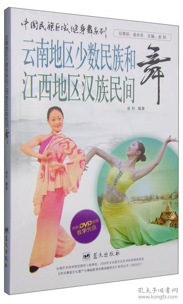 (16教育部)云南地区少数民族和江西地区汉族民间舞(含光盘)