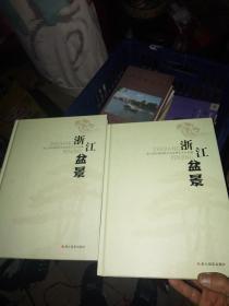 浙江盆景》精,16开。浙江摄影出版社