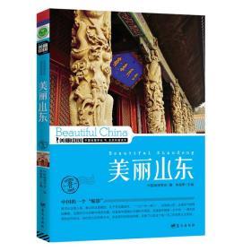 美丽中国:美丽山东