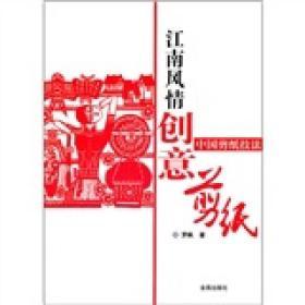 中国剪纸技法(江南风情创意剪纸)