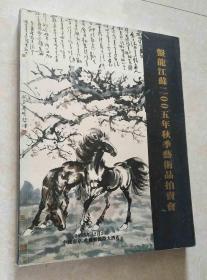 中国书画(盘龙江苏2005秋季艺术品拍卖会)