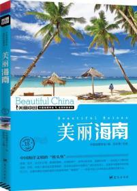 美丽中国 美丽海南