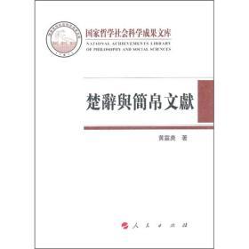国家哲学社会科学成果文集:楚辞与简帛文献