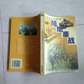 百年典型战例回顾 (陆地鏖战)