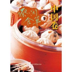 蔡澜食单·中国卷1