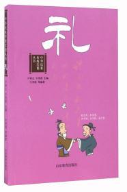 礼/中华民族传统美德丛书
