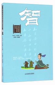 智/中华民族传统美德丛书