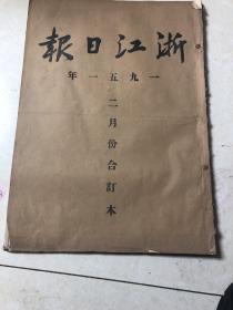 浙江日报1951年2月 馆藏合订本 如图