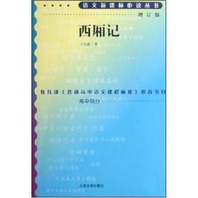 西厢记(增订版)/语文新课标必读
