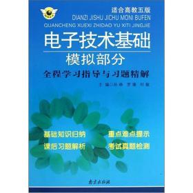 电子技术基础模拟部分全程学习指导与习题精解(适合高教五版)