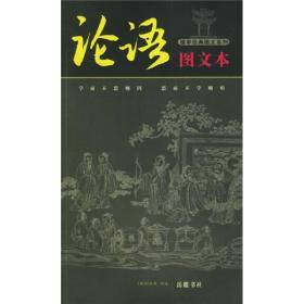 国学经典图文系列-论语(图文本)
