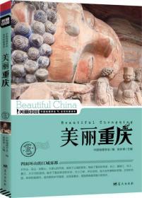 美丽中国:美丽重庆