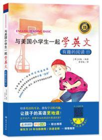 与美国小学生一起学英文:有趣的阅读11