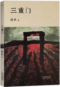 三重门韩寒天津人民出版社9787201066325