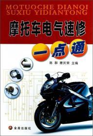 正版】摩托车电气速修一点通