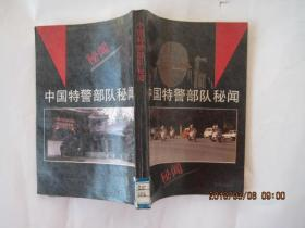 中国特警部队秘闻(92版93印)