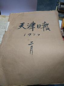 天津日报1977年2月--《缺3日,23日二期;第7.9.21.22.24.25.26.27.28期左上部有裂纹不缺肉》