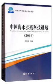 中国海水养殖科技进展 2016 王清印 海洋出版社 9787502798826