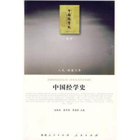 中国经学史(哲学类)