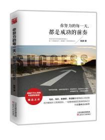 【二手包邮】你努力的每一天.都是成功的前奏 陈静 天津人民出版