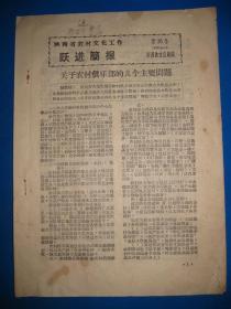 50年代旧报纸 1958年6月18日 跃进简报
