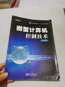 """微型计算机控制技术(第2版)/普通高等教育""""十一五""""国家级规划教材"""