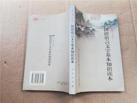 全国干部学习读本 汉语语言文字基本知识读本