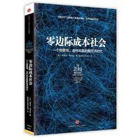零边际成本社会:一个物联网、合作共赢的新经济时代(精)(定价69元)