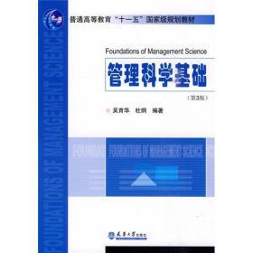 普通高等教育十一五国家级规划教材:管理科学基础(第3版)