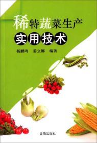 现货-稀特蔬菜生产实用技术