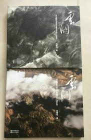 云图:当代摄影与现代水墨的对话 (水墨卷+摄影卷)