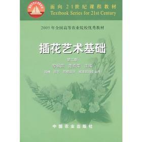 插花艺术基础黎佩霞,范燕萍中国农业出版社9787109077485